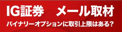 IG証券 メール取材
