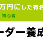 FXTF公式で「ボリ平のバイトレーダー養成講座」セミナー動画が無料公開中!