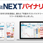 外為どっとコムが新たなバイナリーオプション「外貨ネクストバイナリー」をリリース!