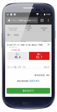 IG証券 Android対応バイナリーオプション・スマホツール徹底特集