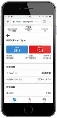 IG証券 バイナリーオプションiPhone対応スマホツール徹底特集