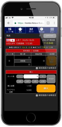 LION BO「LION BO Plus+」 iPhone対応スマホツール徹底特集/ヒロセ通商