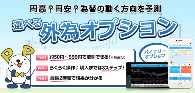 FXプライムbyGMOのバイナリーオプション「選べる外為オプション」徹底解説!