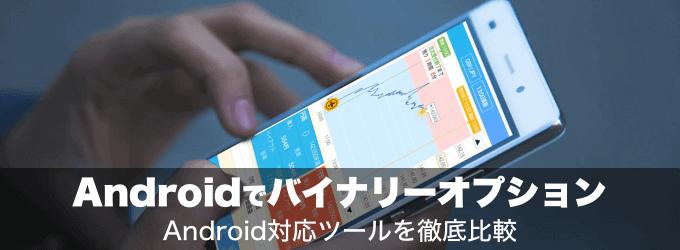 Android(アンドロイド)でバイナリーオプション