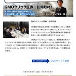 「GMOクリック証券 訪問取材」記事をFXナビで掲載中です!