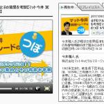 解散総選挙!?だったら今井雅人氏の動画に注目でしょう!