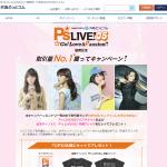 P's LIVE!05ライブチケットをゲットできるかも!?