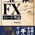 【レビュー】「三位一体のFXトレード理論」を読んだ感想