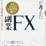 【レビュー】京大院生が考えた「毎日10分で月10万円稼ぐ」副業FXを読んだ感想