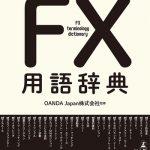 【レビュー】「FX用語辞典」を読んだ感想