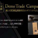 今日からDMM FXがデモトレードキャンペーン開催!参加表明