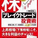 【レビュー】「株ブレイクトレード投資術」を読んだ感想