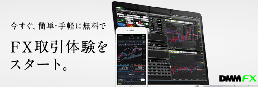 DMM.com証券【DMM FX】(iPhone、iPad、Androidにも公式対応)