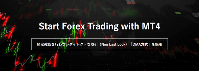 FOREX EXCHANGE「俺のFX」