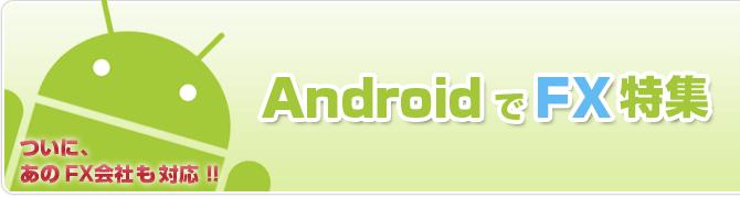 androidFX特集