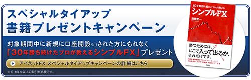アイネットFX × FXナビ 限定タイアップキャンペーン!