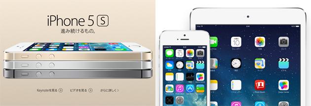 iPhone 5sとiOS 7