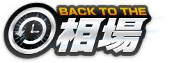 トライオートFX・デモ「BACK TO THE相場」