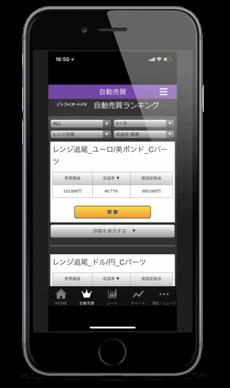 トライオートFXスマホアプリ