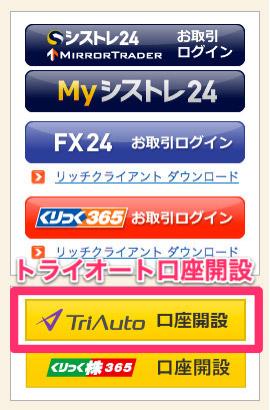 トライオートFX追加開設