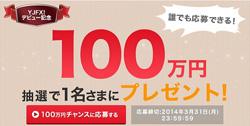 YJFX!(ワイジェイFX)100万円キャンペーン