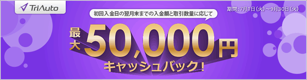 トライオート最大5万円キャッシュバックキャンペーン
