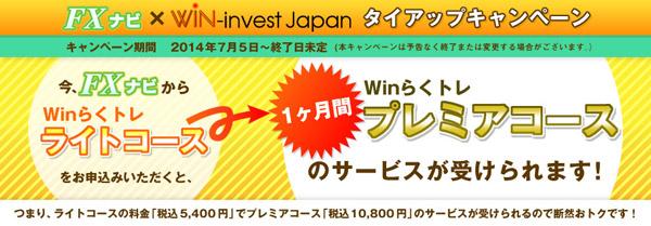 Winらくトレ・タイアップキャンペーン