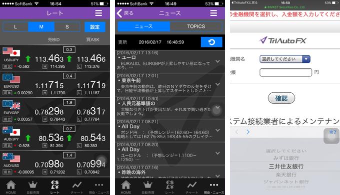 トライオートFXスマートフォンアプリ