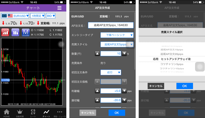 トライオートFXスマートフォンアプリから自動売買注文