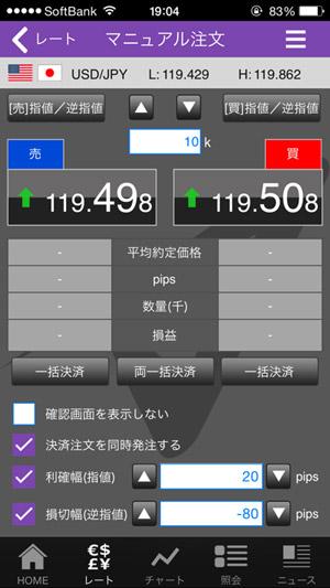 トライオートFXマニュアル注文
