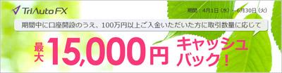 トライオートFX15000円キャッシュバックキャンペーン