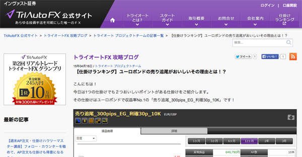 トライオートFX 攻略ブログでも、「ユーロポンドの売り追尾仕掛け」