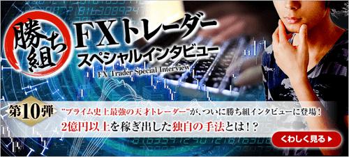 勝ち組FXトレーダー スペシャルインタビュー