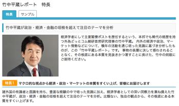 竹中平蔵氏のレポート