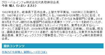 今井 雅人さんのセミナー