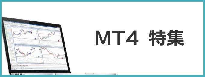 MT4特集
