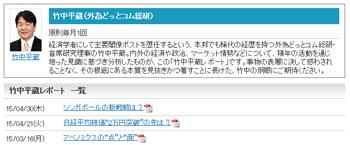 竹中平蔵さんのレポート