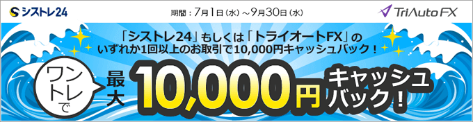 ワントレで最⼤ 10,000 円キャッシュバックキャンペーン