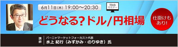 バーニャマーケットフォーカスト代表の水上紀行氏によるドル/円相場の見通しについてのオンラインセミナー