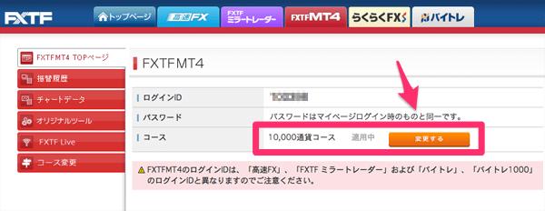MT4コース変更申請ボタン
