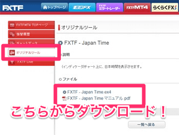 MT4日本時間表示インジケーター