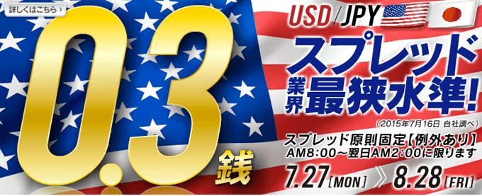 みんなのFX、米ドル/円スプレッド0.3銭原則固定に!