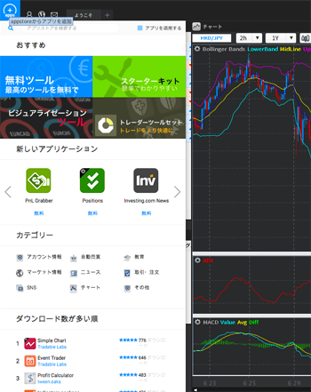 tradableアプリストア画面