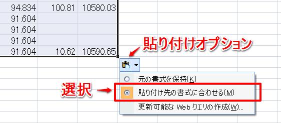 Excelの貼り付けオプションは「貼り付け先の書式に合わせる」を選ぶ