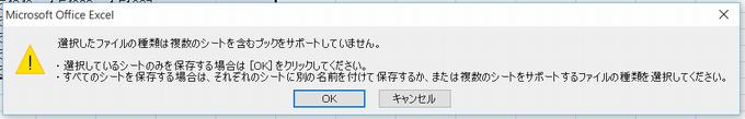選択したファイルの種類は複数のシートを含むブックをサポートしていません。