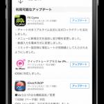3D Touch(クイックアクション)対応FXアプリは?早くもiOS9に対応したiPhone FXアプリ登場!