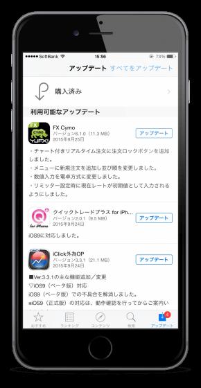iOS9に対応したiPhone FXアプリ