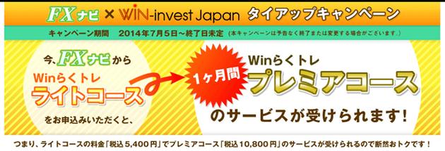 Win-invest Japanの「Winらくトレ」