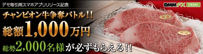 DMM FXのデモトレードキャンペーン豪華賞品