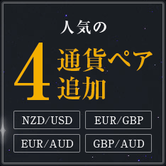 4通貨ペアの追加